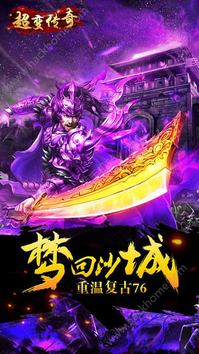 新开传世sf在传世游戏当中起到作用特别大天妖头盔