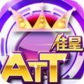 佳星娱乐ATT V1.0.0 安卓版