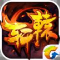 轩辕传奇手游 V0.5.24.1 苹果版