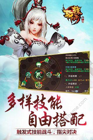 轩辕传奇手游V0.5.24.1 苹果版