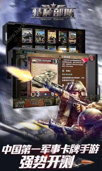 特种部队集换式卡牌V1.0 安卓版