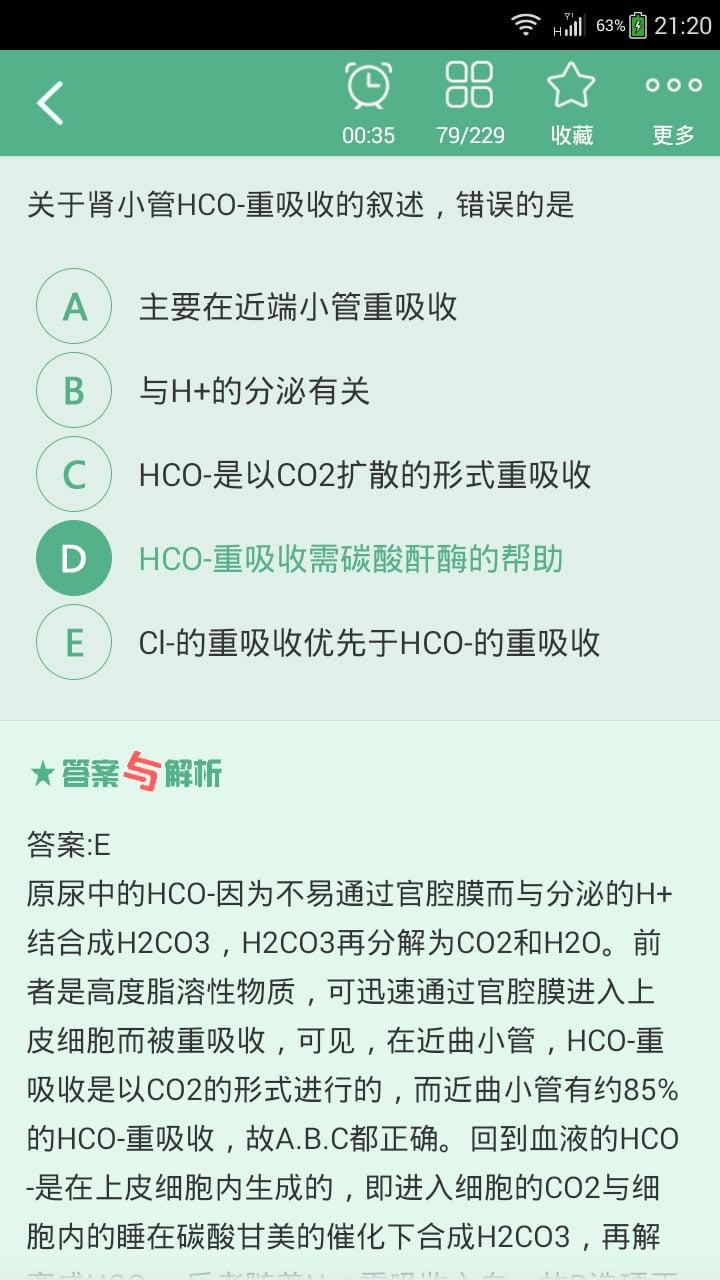 中医执业医师总题库V3.7 安卓版