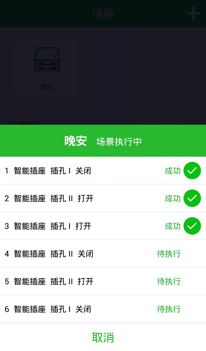 微云智控V4.1.3 安卓版