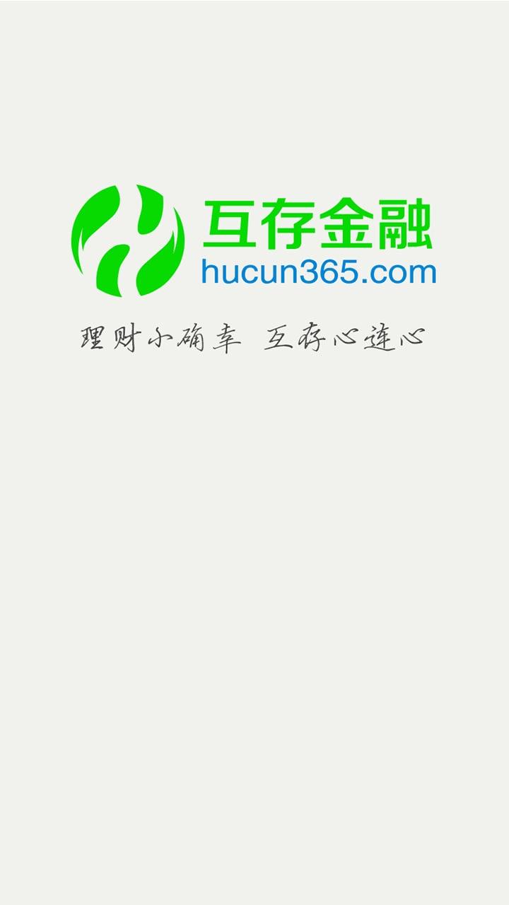 互存金融V1.0.9 安卓版