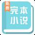 完本小说大全 V2.2.17 安卓版