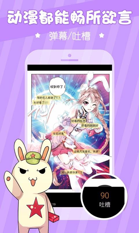 爱动漫V4.1.17 安卓版