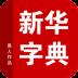 新华字典 V5.12.21 安卓版