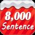 英语口语8000句 V7.9 安卓版