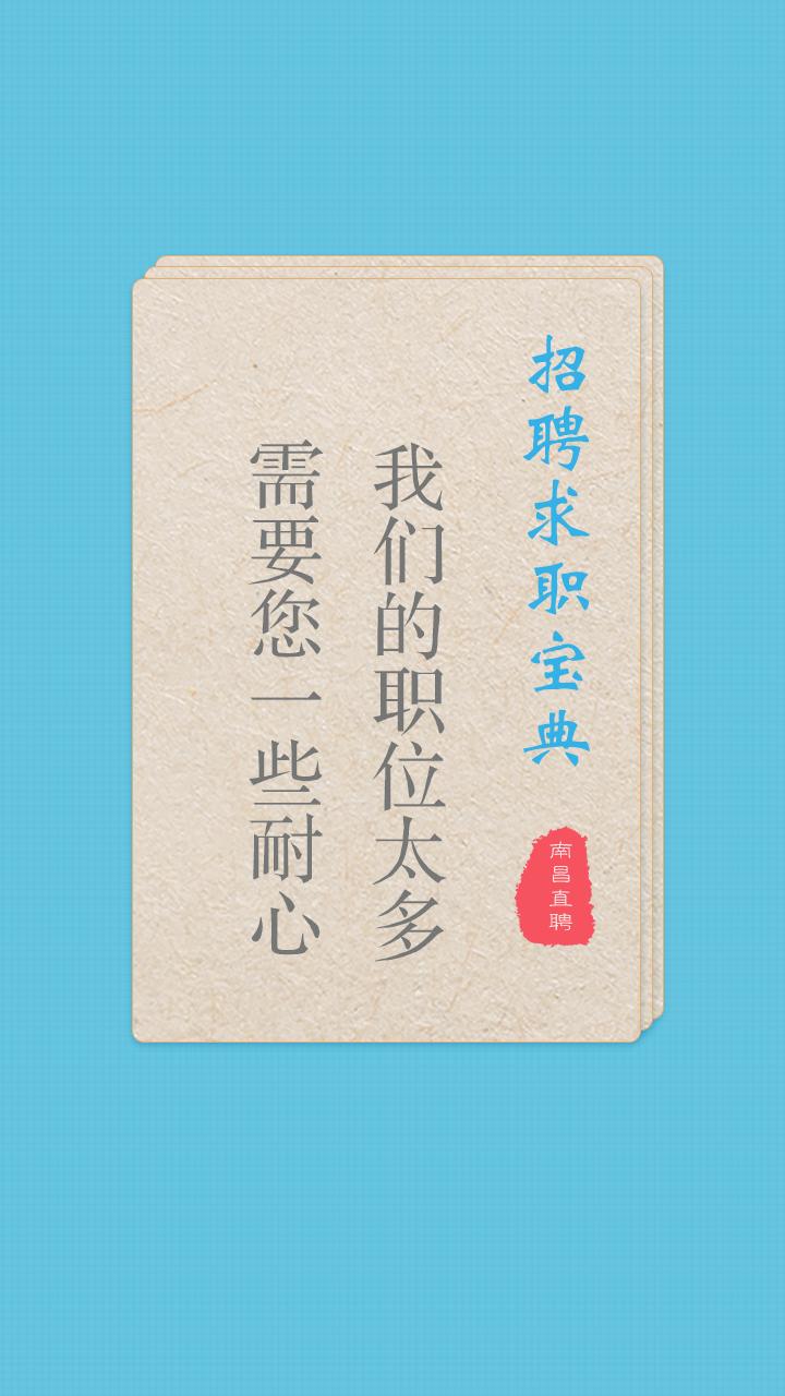 南昌直聘V1.3 安卓版