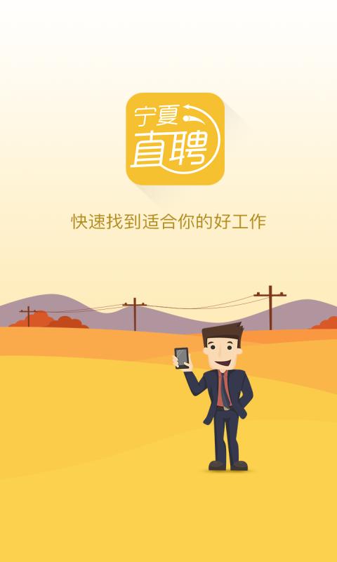 宁夏直聘V1.3 安卓版