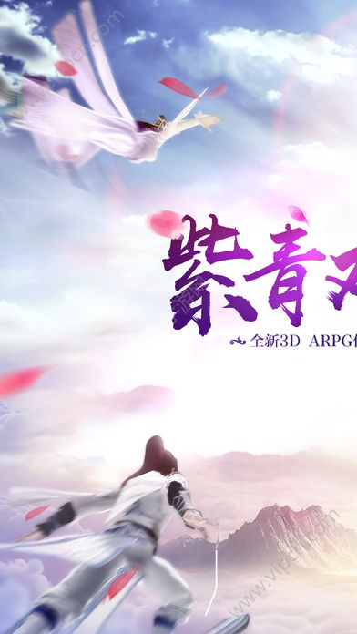 紫青双剑V1.0.0 苹果版