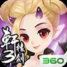 轩辕剑3手游3D版 V1.1.0 安卓版