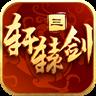 轩辕剑3修改版 V1.0.0 安卓版