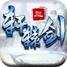 轩辕剑3手游版 V1.0 安卓版