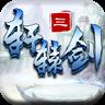 轩辕剑3破解版 V1.1.0 安卓版