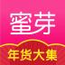 蜜芽 V5.1.1 安卓版