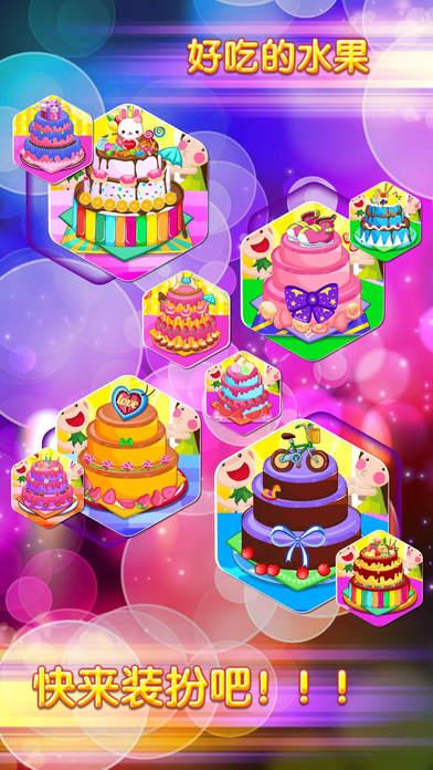 公主蛋糕店V1.0 苹果版