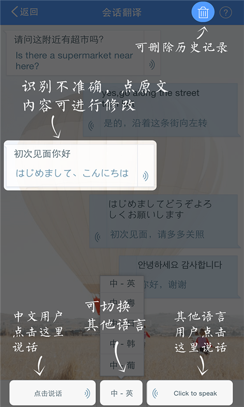 百度翻译 v6.18 安卓版
