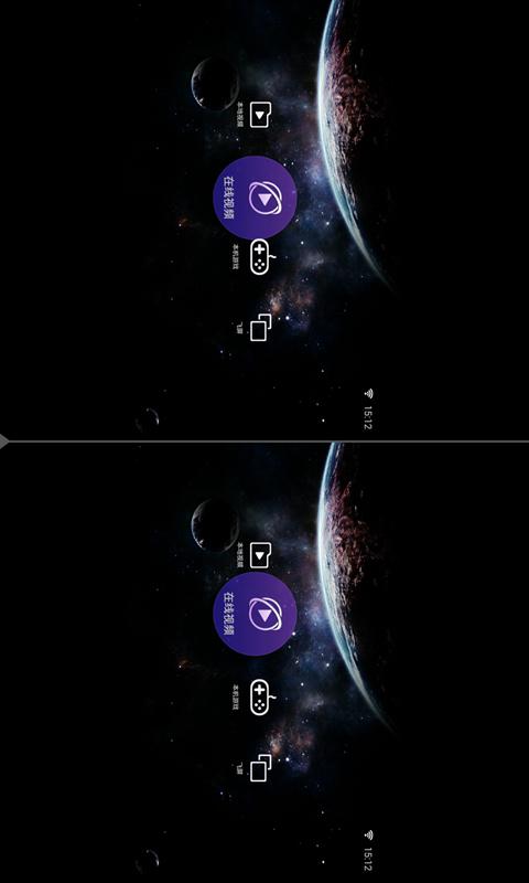 暴风魔镜V4.1.0 安卓版
