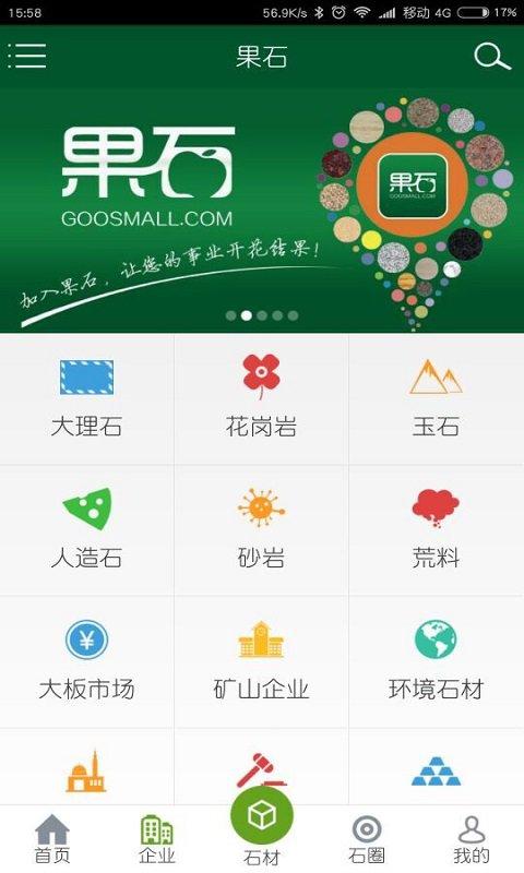 果石V2.0.3 安卓版