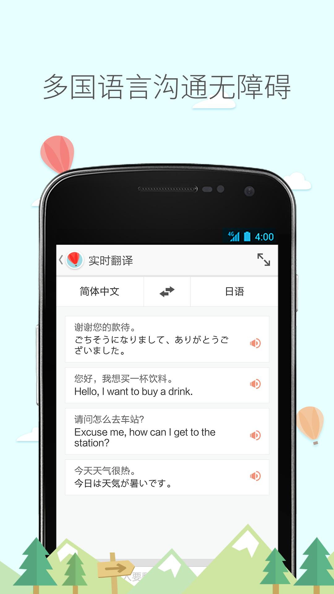 旅行箱V4.72.01 安卓版