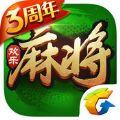 欢乐麻将三周年破解版下载_欢乐麻将全集三周年最新破解版V6.8.73下载