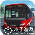 公共巴士模拟驾驶安卓版