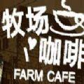 牧场咖啡安卓版