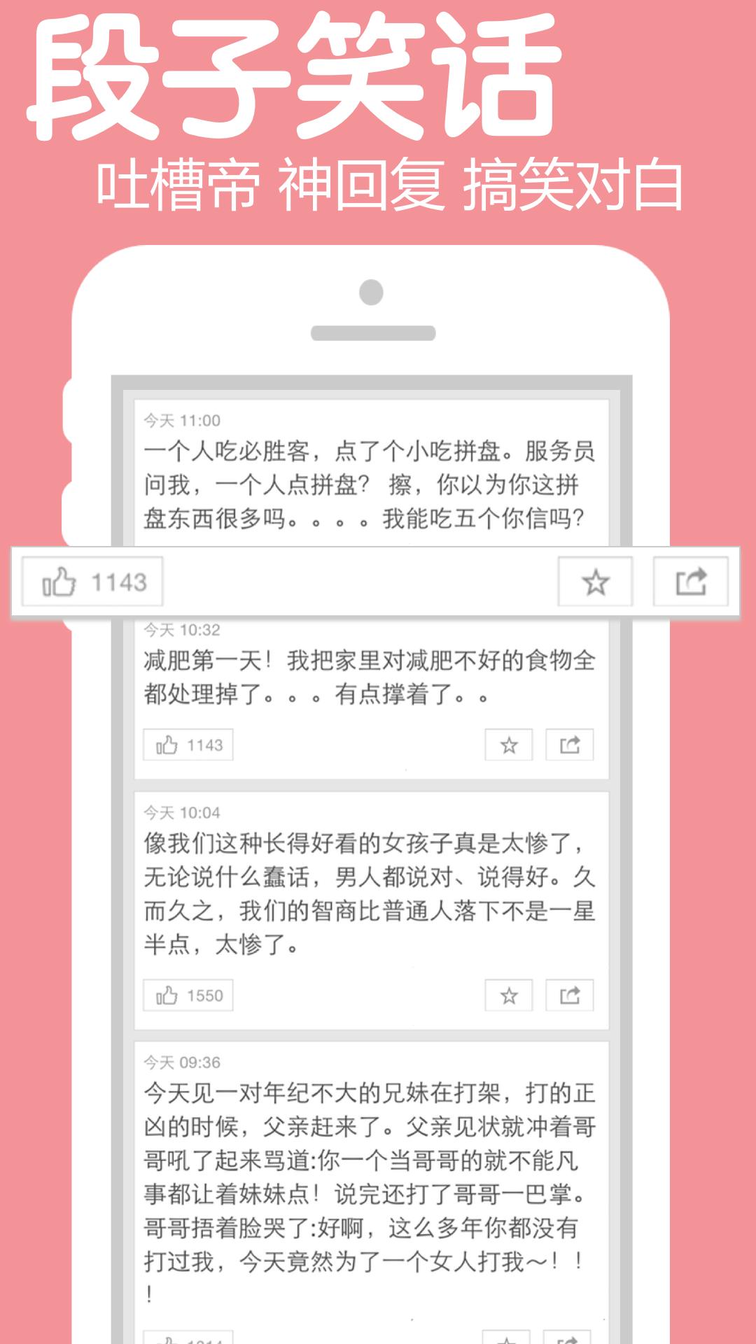 内涵福利社V1.5 安卓版