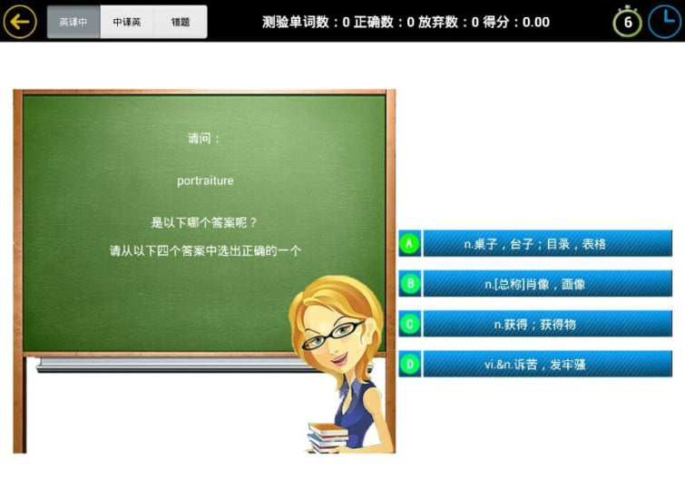移动课堂V1.30.55 安卓版