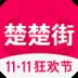 楚楚街 V3.12 安卓版