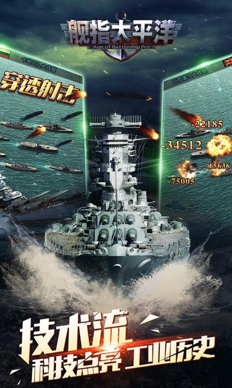 舰指太平洋V1.0.14 安卓版