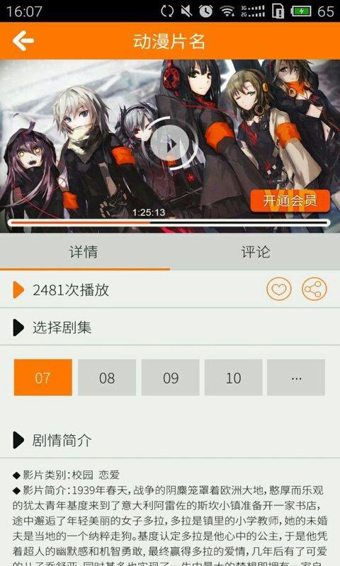 90动漫V2.2.3 安卓版