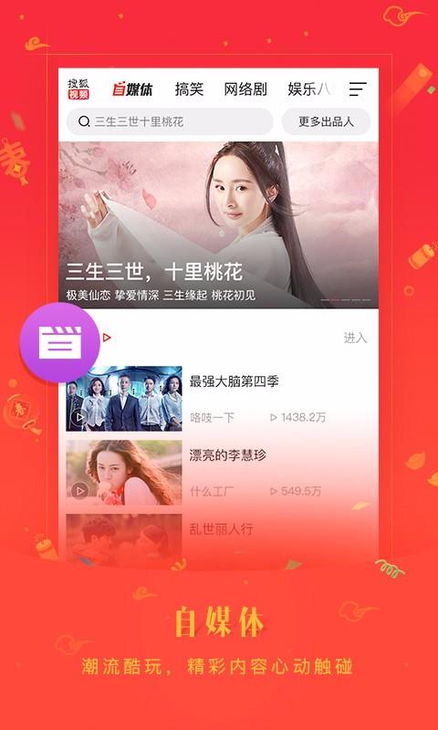 搜狐视频V6.2.0 安卓版