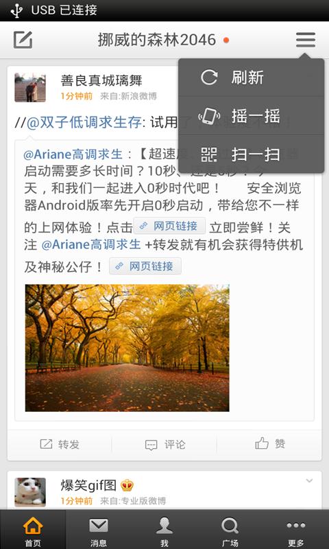 新浪微博V7.1.0 安卓版