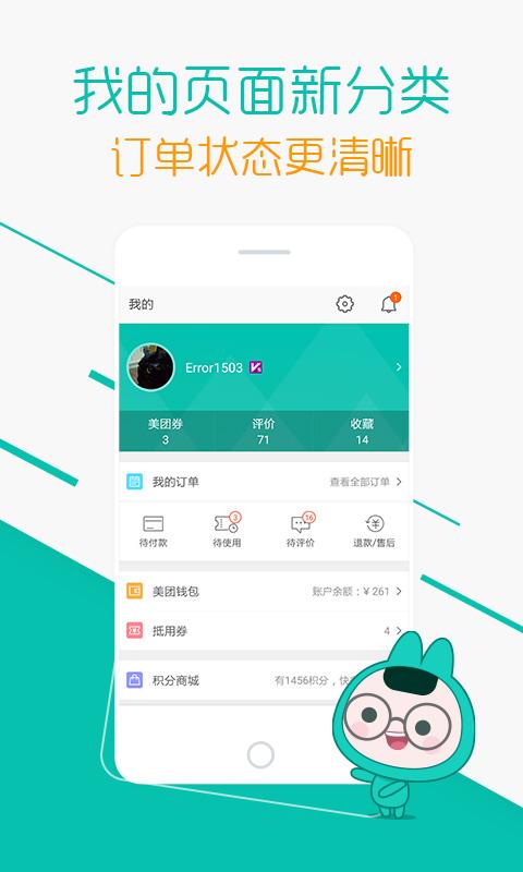 美团V7.8.1 安卓版