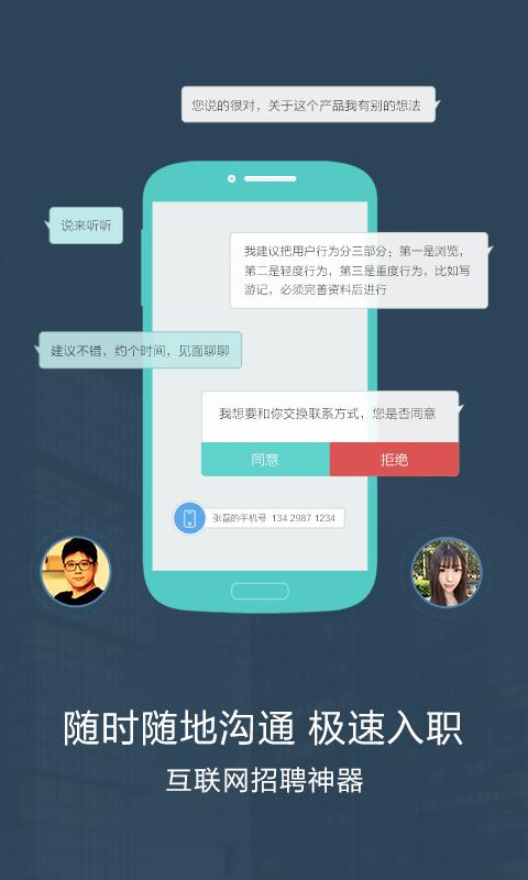 Boss直聘V5.3.4 安卓版