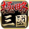 极略三国 V5.0.1 安卓版