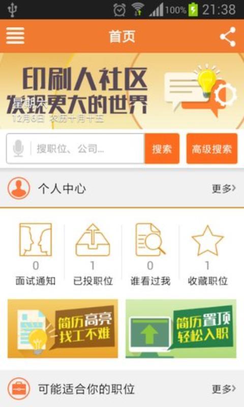 中国印刷人才网V1.0.0.9 安卓版