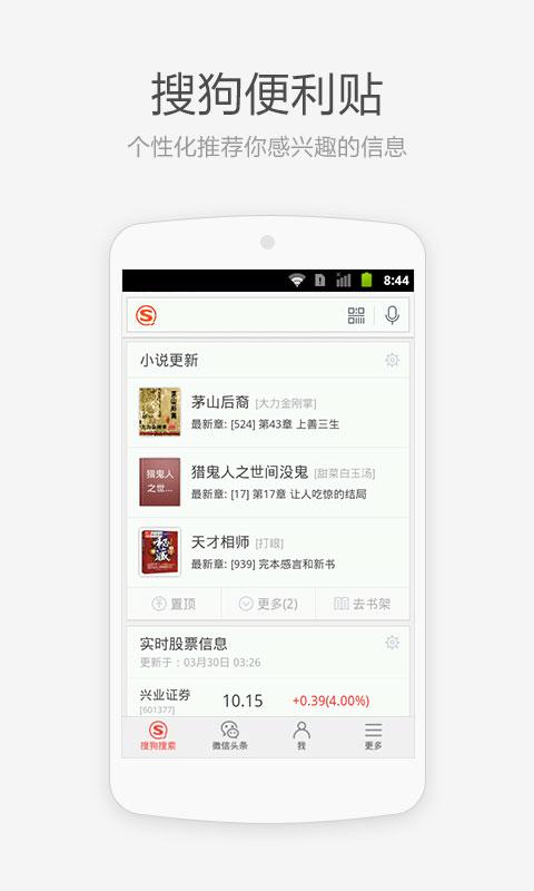 搜狗搜索V5.2.0.1 安卓版