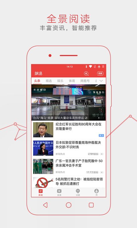 网易新闻V20.1 安卓版