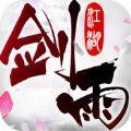 剑雨江湖 V1.0 苹果版