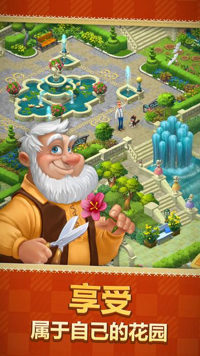 梦幻花园V1.3.4 破解版