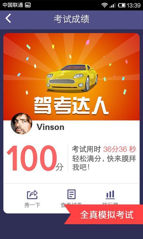 考驾照-驾照考试V6.7.0 安卓版