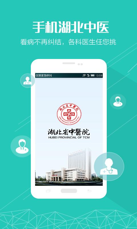 手机湖北中医V1.1.0 安卓版