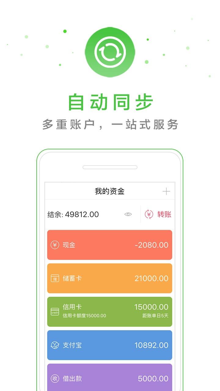 口袋记账本V2.1.2 安卓版