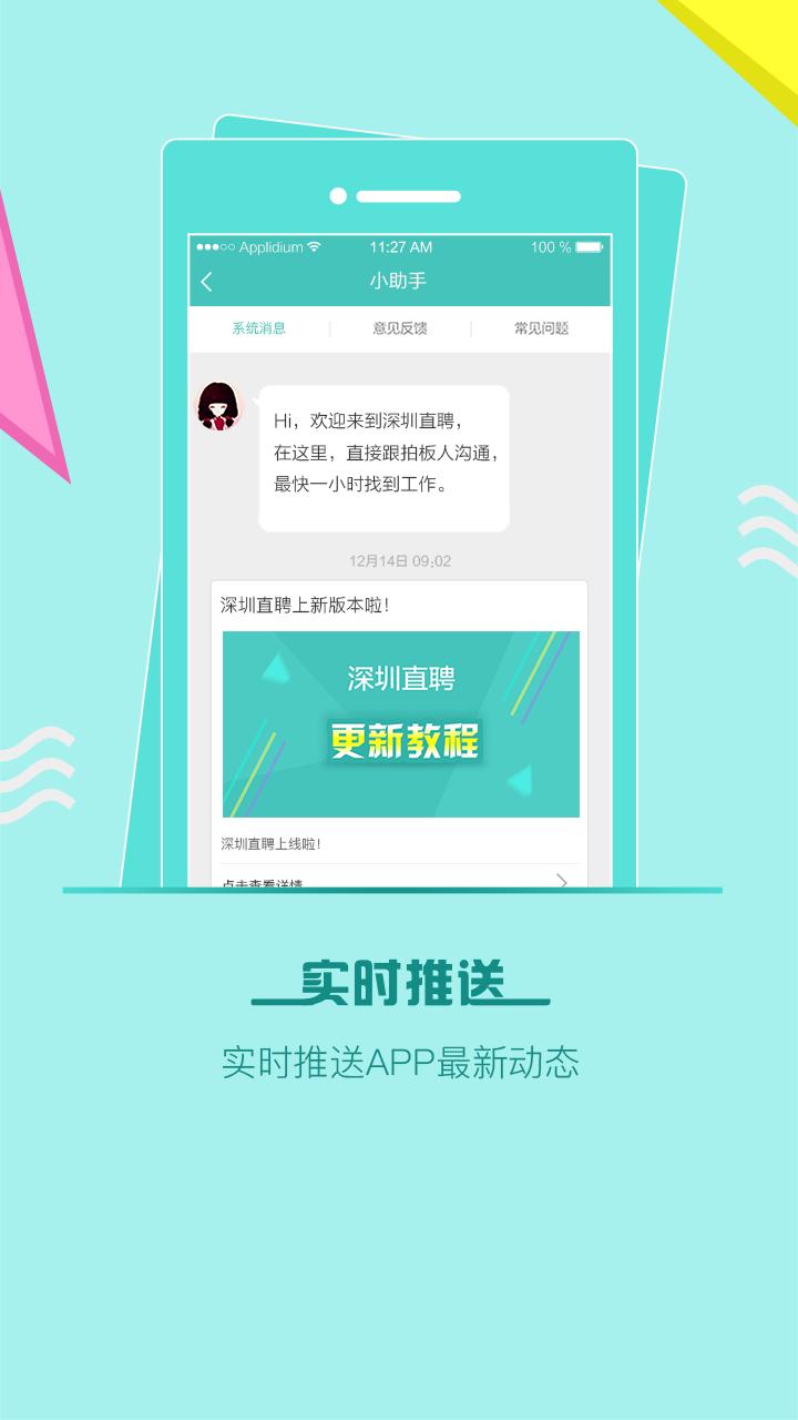 深圳直聘V4.5 安卓版