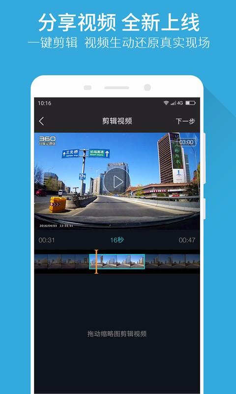 360行车记录仪V2.8.0.186 安卓版