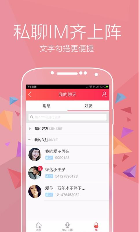 YY交友V2.1.0 安卓版