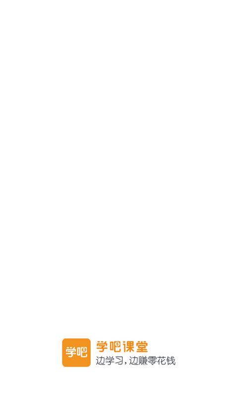学吧课堂V4.3.28 安卓版
